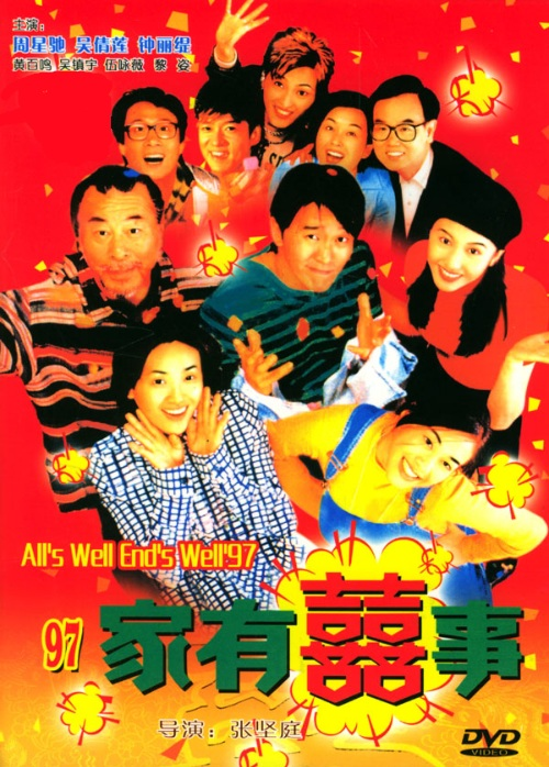 All's Well, Ends Well 1997 Movie Poster, Emil Chau