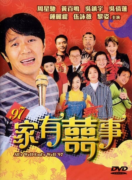 All's Well, Ends Well 1997 Movie Poster, Actor: Stephen Chow Sing-Chi, Hong Kong Film