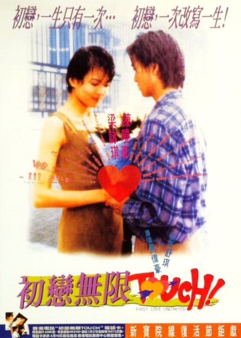 First Love Unlimited Movie Poster, 1997, Actress: Gigi Leung Wing-Kei, Hong Kong Film