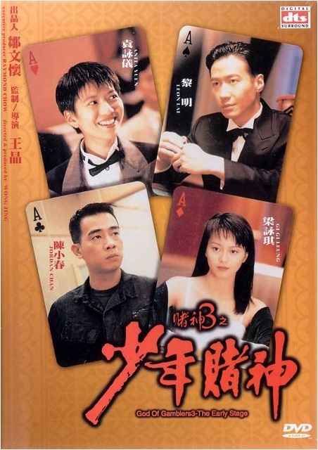 God of Gamblers 3: The Early Stage Movie Poster, 1997, Actor: Jordan Chan Siu-Chun, Hong Kong Film