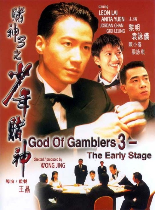 God of Gamblers 3: The Early Stage Movie Poster, 1997, Hong Kong Film