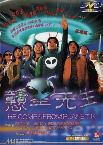 He Comes from Planet K Movie Poster, 1997