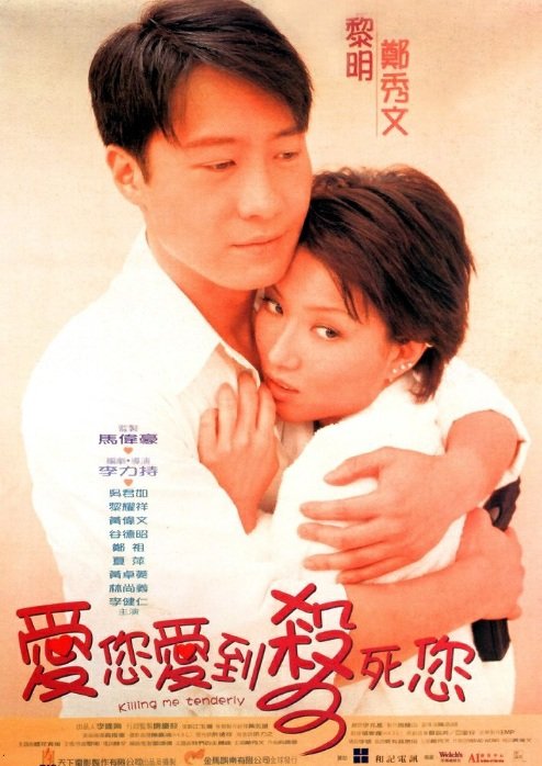 Killing Me Tenderly Movie Poster, 1997, Actor: Leon Lai Ming, Hong Kong Film