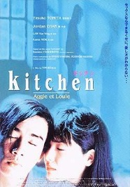 Kitchen Movie Poster, 1997