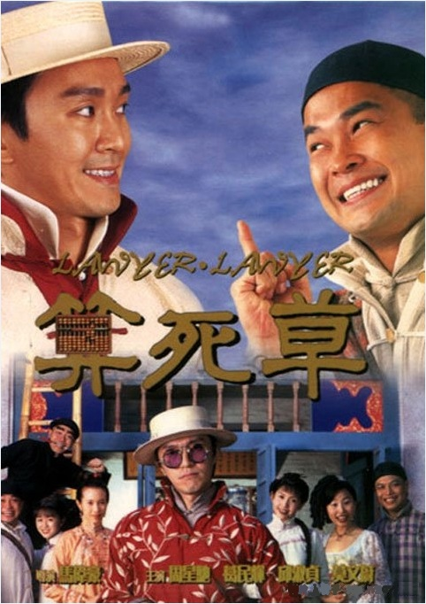 Lawyer Lawyer Movie Poster, 1997, Actor: Stephen Chow Sing-Chi, Hong Kong Film