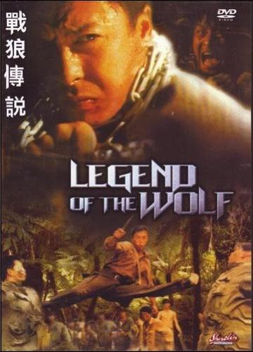 Legend of the Wolf movie