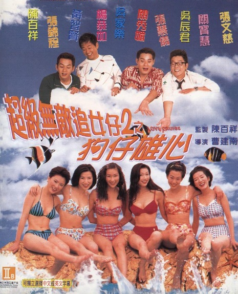 Love Cruise Movie Poster, 1997