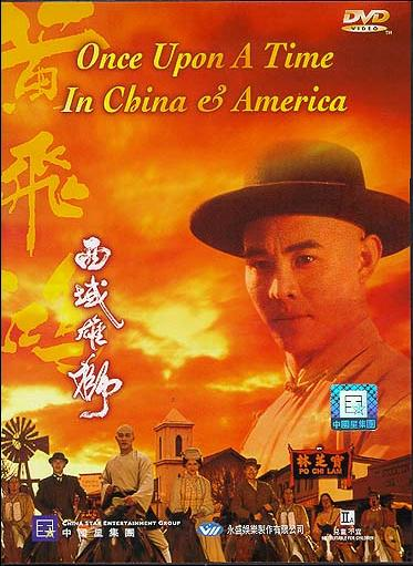 Once Upon a Time in China VI Movie Poster, 1997, Actor: Jet Li Lian-Jie, Hong Kong Film