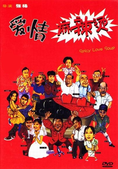 Spicy Love Soup Movie Poster, 1997, Emil Chau