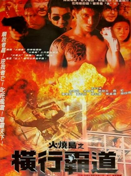 The Jail in Burning Island Movie Poster, 1997