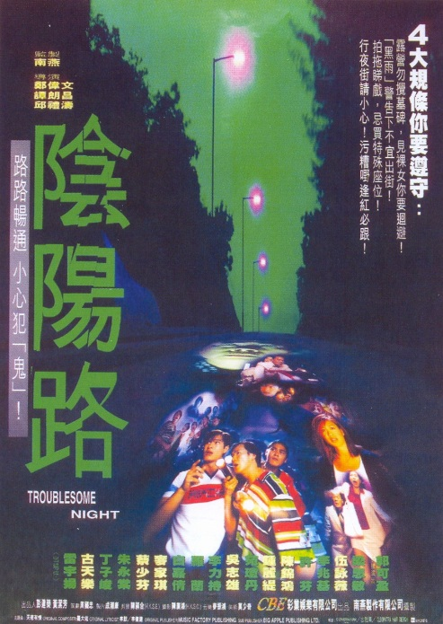 Troublesome Night Movie Poster, 1997, Actor: Louis Koo, Hong Kong Film