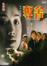 Walk In Movie Poster, 1997