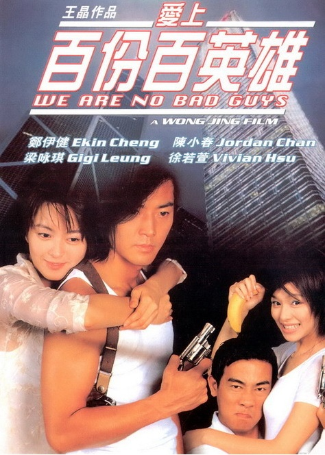 We're No Bad Guys Movie Poster, 1997, Actress: Gigi Leung Wing-Kei, Hong Kong Film