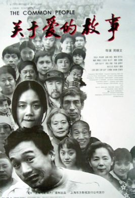 The Common People movie poster, 1998