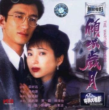 The Wartime Lovers movie poster, 1998 Chinese film
