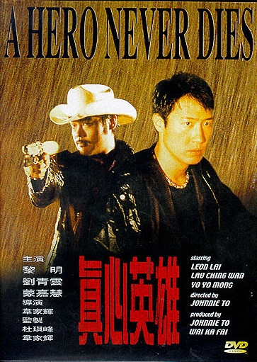 A Hero Never Dies Movie Poster, 1998, Actor: Leon Lai Ming, Hong Kong Film