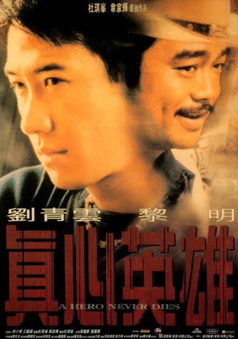 A Hero Never Dies Movie Poster, 1998, Hong Kong Film
