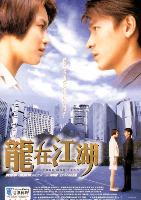 A True Mob Story Movie Poster, 1998, Actress: Gigi Leung Wing-Kei, Hong Kong Film