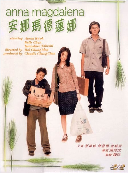 Anna Magdalena Movie Poster, 1998, Aaron Kwok