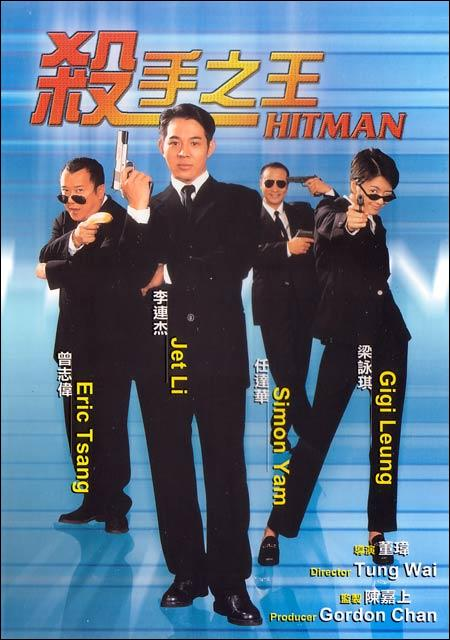 Hitman Movie Poster, 1998, Actor: Jet Li Lian-Jie, Hong Kong Film