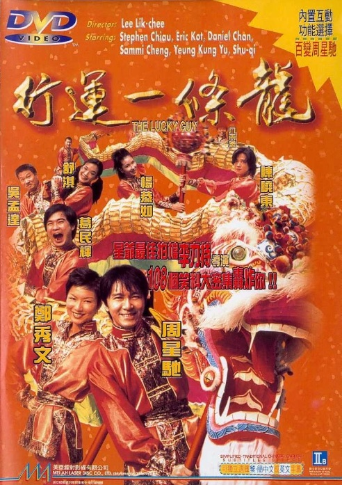 The Lucky Guy Movie Poster, 1998, Stephen Chow, Actress: Shu Qi, Hong Kong Film
