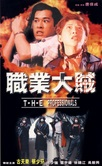 T.H.E. Professionals Movie Poster, 1998, Hong Kong Film