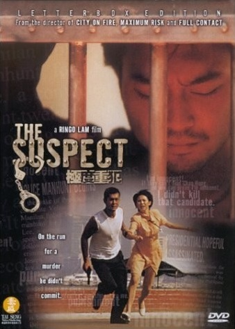The Suspect Movie Poster, 1998, Actor: Louis Koo, Hong Kong Film