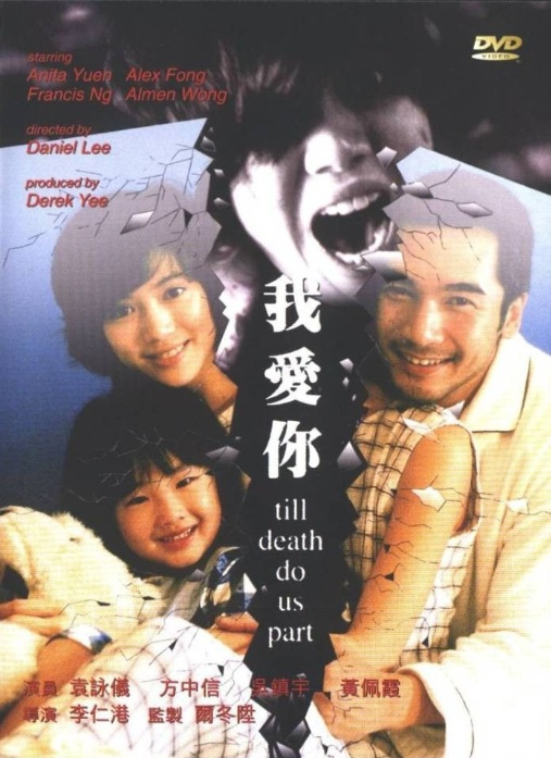 Till Death Do Us Part Movie Poster, 1998