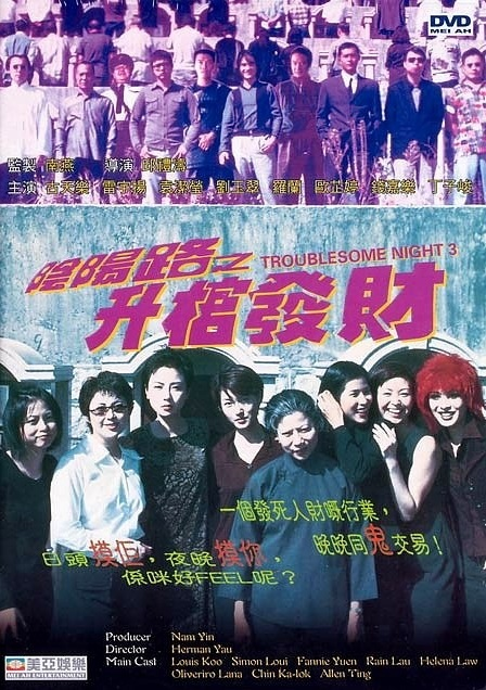 Troublesome Night 3 Movie Poster, 1998