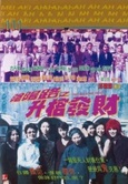 Troublesome Night 3 Movie Poster, 1998, Hong Kong Film