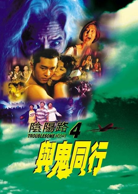 Troublesome Night 4 Movie Poster, 1998