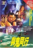 Troublesome Night 4 Movie Poster, 1998, Hong Kong Film