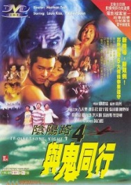 Troublesome Night 4 Movie Poster, 1998, Actor: Louis Koo, Hong Kong Film