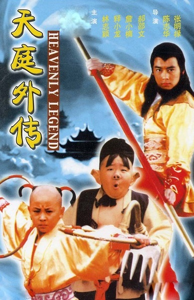 Heavenly Legend movie poster, 1999 Chinese film