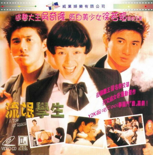 A Tale of Rascal Movie Poster, 1999