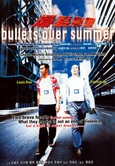 Bullets Over Summer Movie Poster, 1999, Actor: Louis Koo, Hong Kong Film