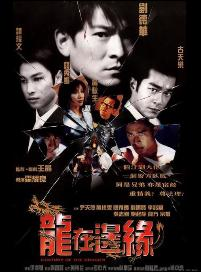 Century of the Dragon Movie Poster, 1999, Actor: Louis Koo, Hong Kong Film