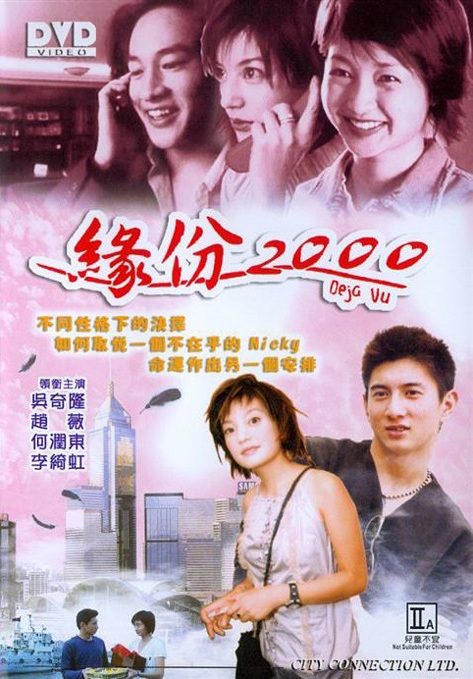 Deja Vu Movie Poster, 1999, Actor: Nicky Wu Chi-Lung, Chinese Film