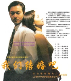 Let Get Married Movie Poster, 1999