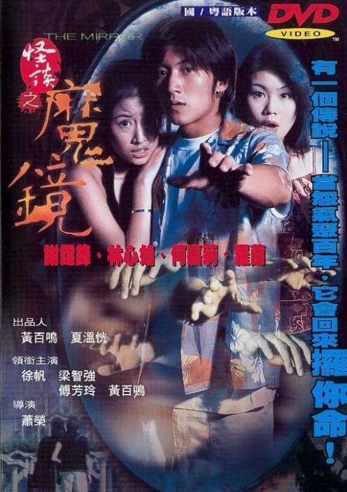 Mirror 1999 chinese movie for Mirror 1 movie