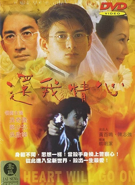 My Heart Will Go On Movie Poster, 1999, Actor: Nicky Wu Chi-Lung, Chinese Film