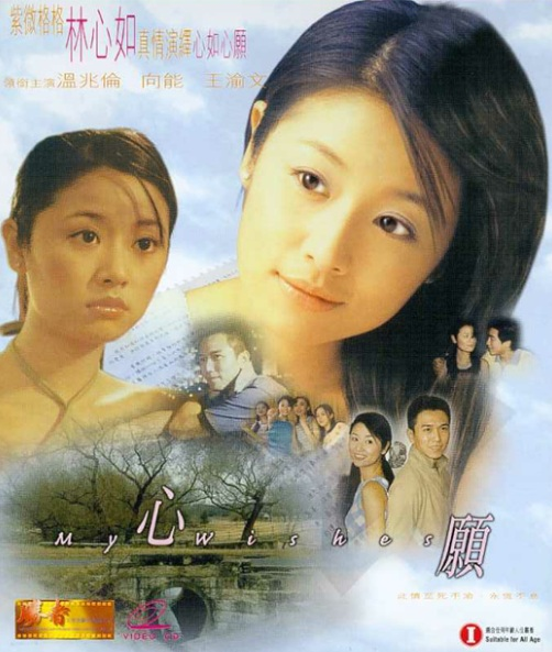 My Wishes Movie Poster, 1999, Actress: Ruby Lin  Xin-Ru, Taiwanese Film