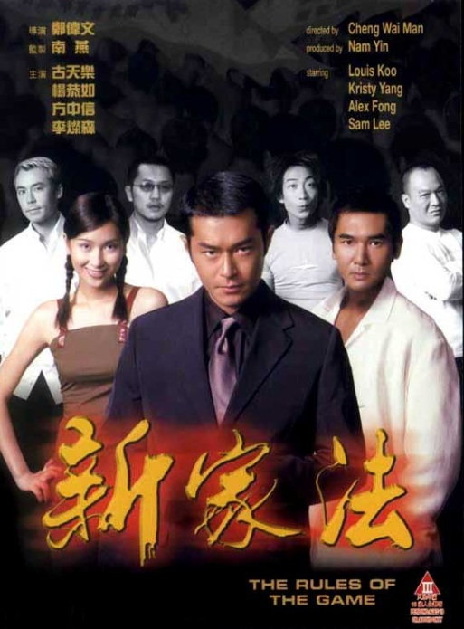 Rules of the Game Movie Poster, 1999, Hong Kong Film