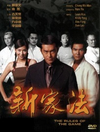 Rules of the Game Movie Poster, 1999, Wayne Lai