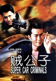 Super Car Criminals Movie Poster, 1999, Hong Kong Film