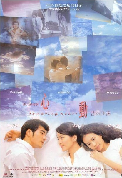 Tempting Heart Movie Poster, 1999, Actress: Gigi Leung Wing-Kei, Hong Kong Film
