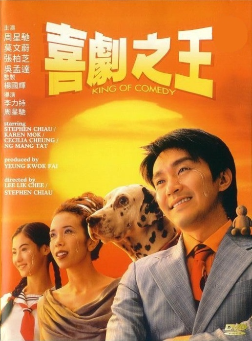 The King of Comedy Movie Poster, 1999, Actor: Stephen Chow Sing-Chi, Hong Kong Film