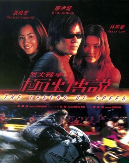 The Legend of Speed Movie Poster, 1999, Actress: Kelly Lin