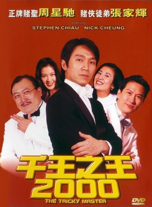 The Tricky Master Movie Poster, 1999, Actor: Stephen Chow Sing-Chi, Hong Kong Film