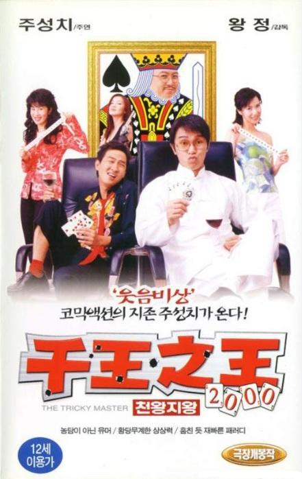 The Tricky Master, Stephen Chow, Kelly Lin